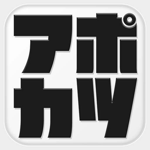 友達作りなら無料登録で遊べるチャットアプリ-アポカツ