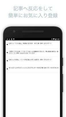 ファイターズインフォ for 北海道日本ハムファイターズのおすすめ画像4