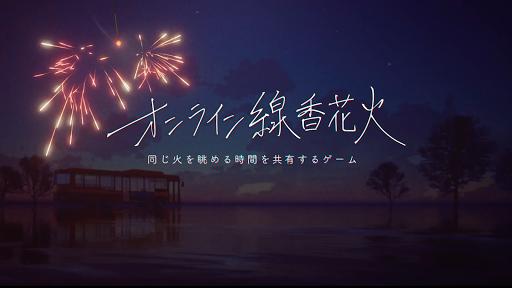オンライン線香花火 1.1 screenshots 1