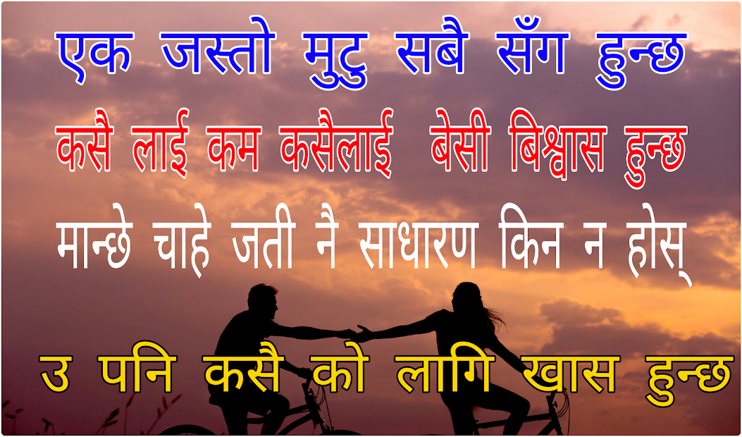 Nepali love Sayari and Status screenshot 1