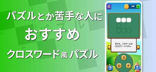 やさしい クロスワード - 日本語のパズルで脳トレ 1.0.7 screenshots 1