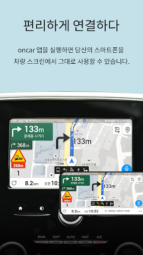 oncar Renault Samsung Motors  screenshots 3