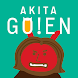 秋田へGO!ENjoyアプリ