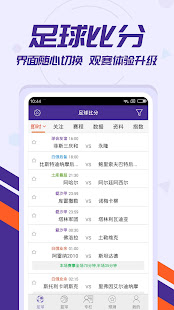 捷报体育比分-Live Scores of Football Matches