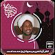 القرآن الكريم بصوت الزين محمد أحمد بدون نت APK