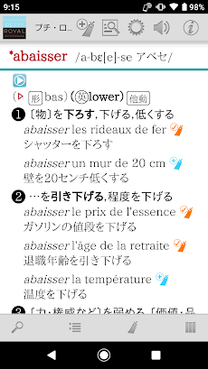 プチ・ロワイヤル仏和(第5版)・和仏(第3版)辞典のおすすめ画像1
