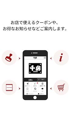 千房 公式モバイルアプリのおすすめ画像2