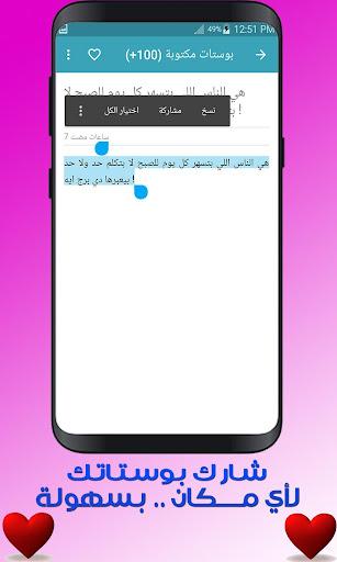 u0628u0648u0633u062au0627u062a u30c4 Posts 4.4.7 Screenshots 5