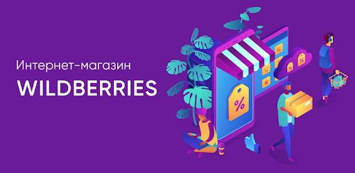 Wildberries APK 0