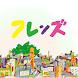 フレンズの森 - Androidアプリ