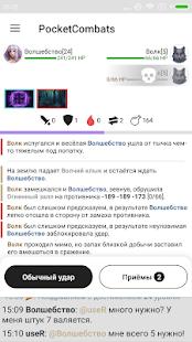 ⚔️ Pocket Combats RPG   текстовая онлайн игра 1.0 screenshots 1