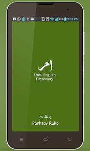 Urdu English Urdu Dictionary
