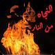 اسباب النجاه من النار Download on Windows
