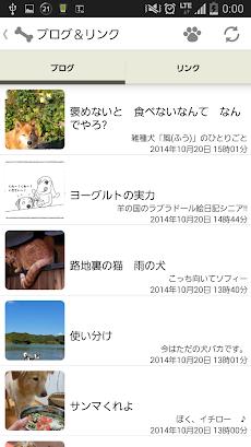 犬まとめ - ワンコ専門ニュースまとめアプリのおすすめ画像3