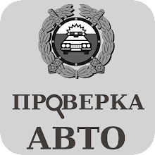 Проверка Авто Россия Download on Windows