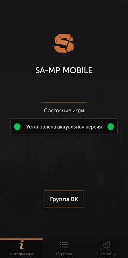 SA-MP Launcher 1.7.3 screenshots 1