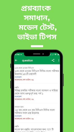 BDALLJob: job bd modavailable screenshots 2