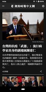 NYTimes - Chinese Edition 2.0.5 Screenshots 2