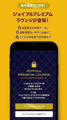 ジョイフルアプリのおすすめ画像5