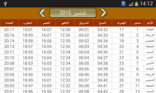 Adan Maroc 1.8.3 Screenshots 7