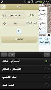 Ayat – Al Quran v2.10.1 APK 5