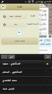 Ayat - Al Quran 2.10.1 Screenshots 5