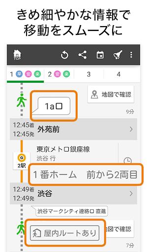 NAVITIME - Map & Transfer Navi 9.14.0 Screenshots 4