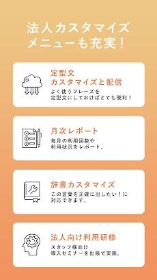 はなして翻訳のおすすめ画像4