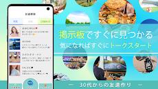 30代から60代が集まる登録無料の友達作りアプリ「PATONA」のおすすめ画像3