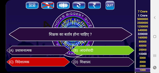 GK Quiz 2020 in Hindi apkmr screenshots 6