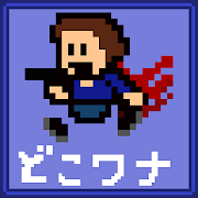 I Wanna Play Everywhere(free)  Icon