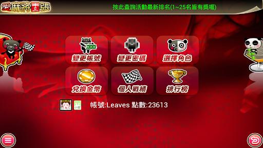 iTW Mahjong 13 (Free+Online)  screenshots 13