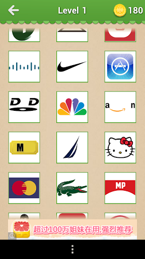 Guess The Brand - Logo Mania 5.3.12 (72) screenshots 2