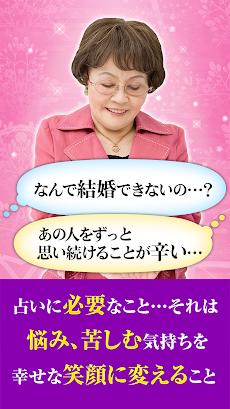 新宿の母しあわせ感涙占い~元祖行列のできる占い師のおすすめ画像3