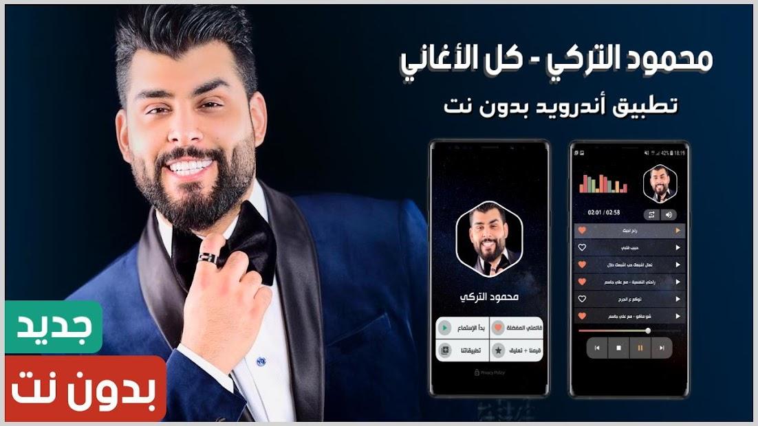 محمود التركي 2021 بدون نت | جديد screenshot 7