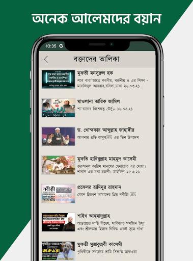 Muslim Bangla - Quran Tafsir, Salat Time, Books apktram screenshots 4