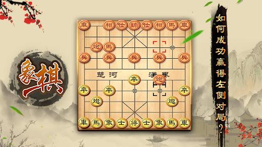 Chinese Chess: Co Tuong/ XiangQi, Online & Offline  Screenshots 7