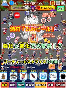 放置系東方タップ異変【ドット絵の無料放置ゲーム進化育成RPGのおすすめ画像2