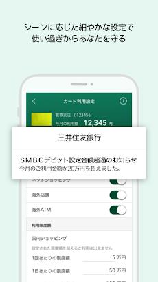 三井住友銀行アプリのおすすめ画像4