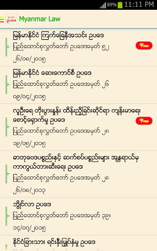 Myanmar Law  screenshots 2