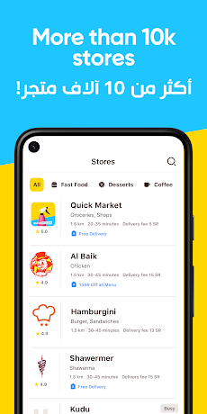 HungerStation - Food, Groceries Delivery & Moreのおすすめ画像5
