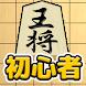 将棋入門 - 初心者でもさくさく勝てる簡単将棋対局 - Androidアプリ