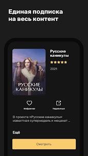 PREMIER — сериалы, фильмы, мультфильмы, ТВ онлайн 2