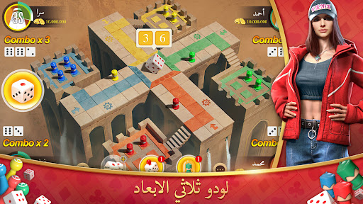 Lama - 3D Ludo & Baloot 1.0.4 screenshots 4