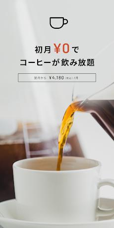 COFFEE Appのおすすめ画像1