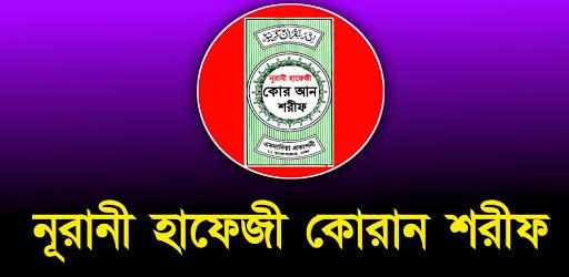 হাফেজী কুরআন শরীফ  - Hafezi Quran Sharif hack tool