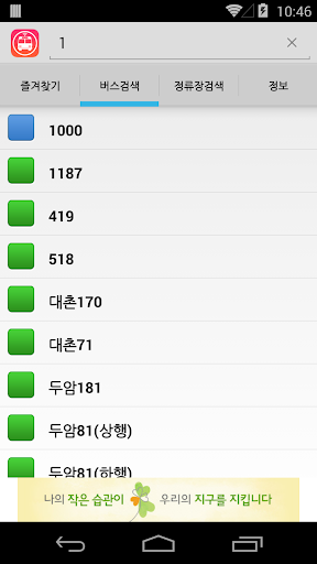 광주버스 for android For PC Windows (7, 8, 10, 10X) & Mac Computer Image Number- 8