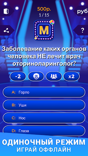 Russian trivia 1.2.3.8 screenshots 10