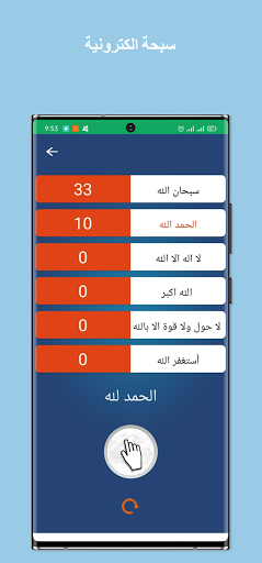 Daily azkar for a Muslim modavailable screenshots 7