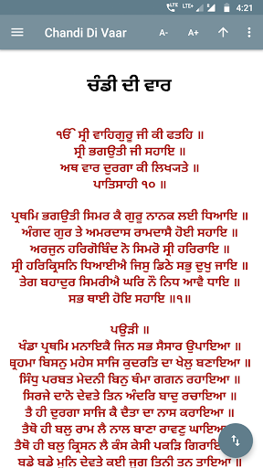 chandi di vaar - with translation meanings screenshot 2